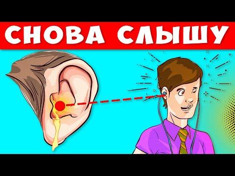 Как лечить слух в домашних условиях