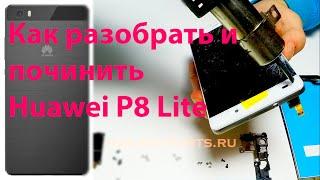 Huawei P8 Lite - Как разобрать ? (🔧замена дисплейного модуля)/ Teardown, LCD repair / Phẫu thuật