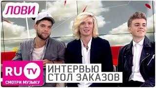 """Группа Лови - Первое Интервью в """"Столе заказов"""""""