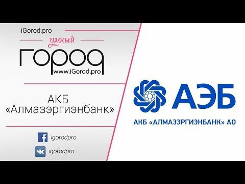 АКБ «Алмазэргиэнбанк»