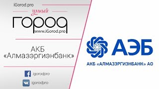 АКБ «Алмазэргиэнбанк»(, 2017-06-20T05:17:29.000Z)