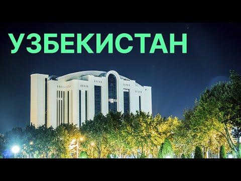 Узбекистан - жемчужина среднеазиатского мира