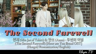 Download Lagu 민재 (Min Jae of Tahiti) & 안쏘 (Anso) - 두번의 이별 (The Second Farewell) [How are You Bread OST] mp3