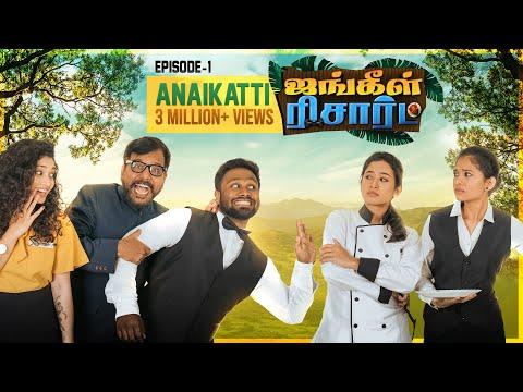 Eruma Saani | Jungle Resort | Web Series | EP-1 ANAIKATTI | 4K - With Subtitles