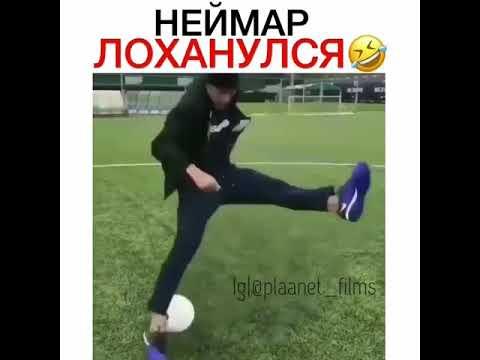 Неймар лоханулся😂😂😂