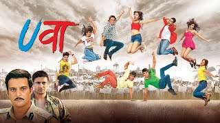 Uvaa (HD)  Jimmy Shergill, Sanjay Mishra, Archna Puran SIngh   Bollywood Latest Movie Comedy