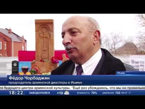 В Ишиме установили памятник дружбе двух народов: армянского и русского