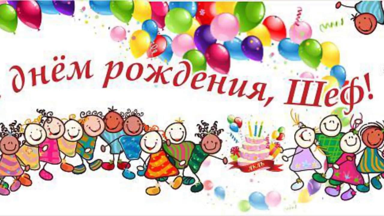 Живые, поздравление шефа с днем рождения открытка