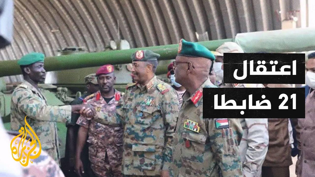 الجيش السوداني يعلن إحباط محاولة انقلابية قادها ضباط وجنود