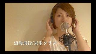 寺田有希 カバーソング集始めました 毎月10.20.30日に更新中! 『浪漫飛...
