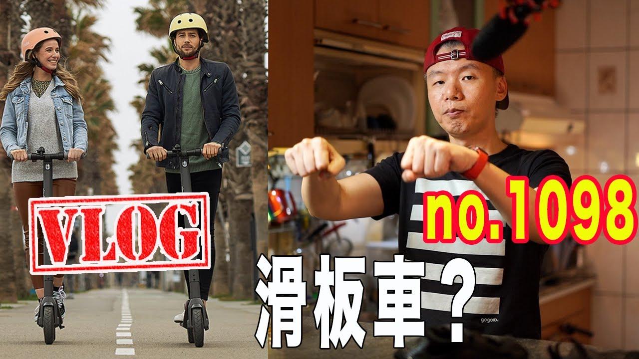 VLOG 20200702|咖啡Talk:  新手安全護具選擇、為什麼滑板車我不推薦?|no.1098
