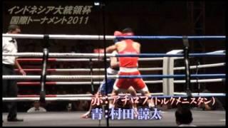 インドネシア大統領杯2011 村田決勝
