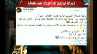 أقوي انتفاضة لـ المصريين ضد تصريحات النائبة الكويتية صفاء الهاشم