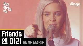 앤 마리 (Anne-Marie), Marshemello - Friends | 4K LIVE version [세로라이브] Video