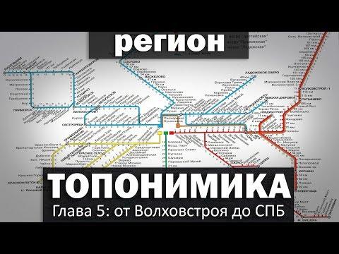 Топонимика региона Глава 5: жд станции от Волховстроя 1 до СПБ