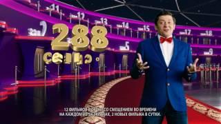 """Рекламный ролик Триколор ТВ """"Кинозалы"""""""