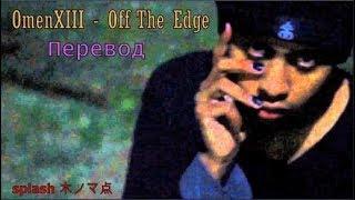 OmenXIII Off The Edge RUS SUBS ПЕРЕВОД