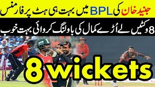 Junaid Khan Agents Great Bowling in BPL 2019 8 Wickets||smart sports pk