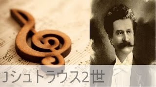 ヨハン・シュトラウス2世 喜歌劇「こうもり」序曲 Op.56