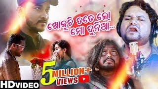 Khojuchi Tate Lo Mo Dunia Odia New Music Saroj Biswal Humane Sagar HD