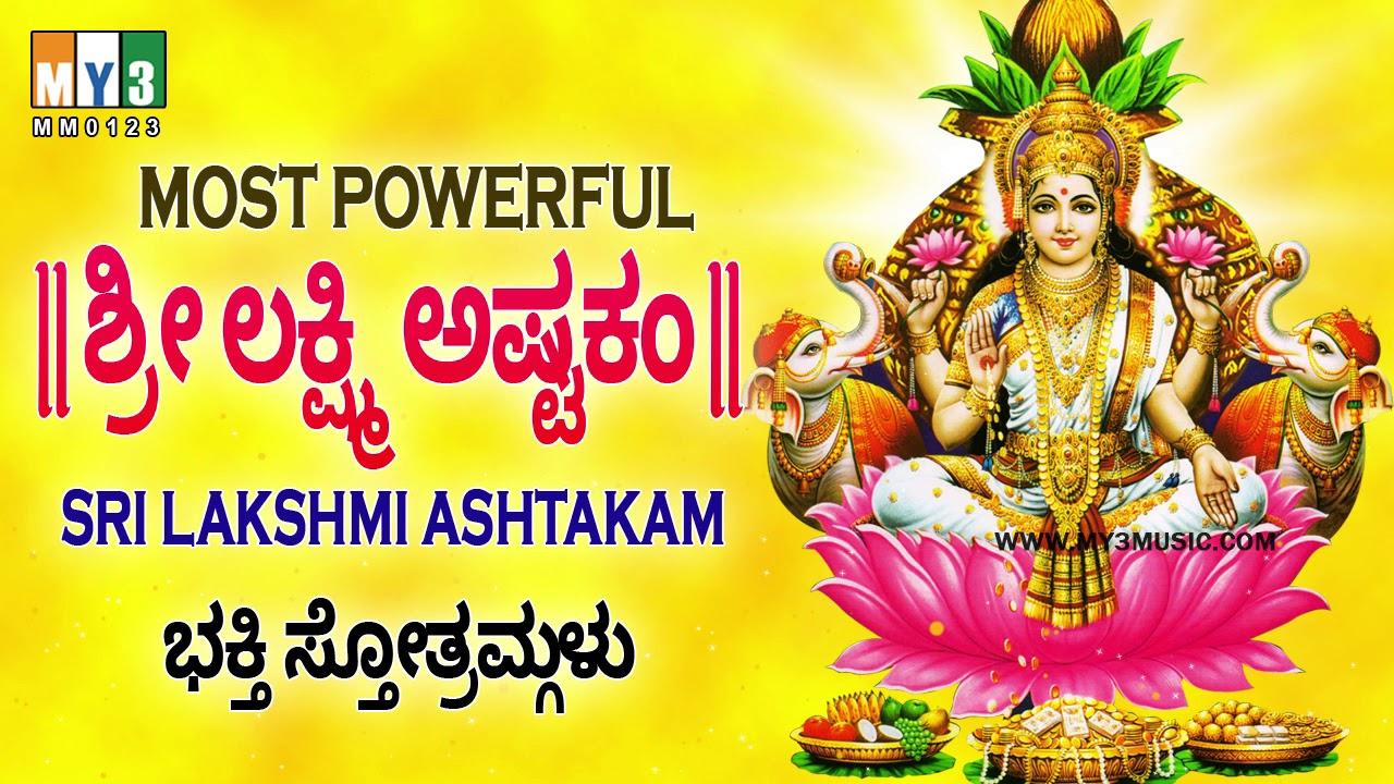 ಶ ರ ಲಕ ಷ ಮ ಅಷ ಟಕ Most Powerful Mahalakshmi Ashtakam