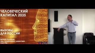 Евгений Кузнецов: «Россия и мир технологического диктата: 3 сценария будущего»