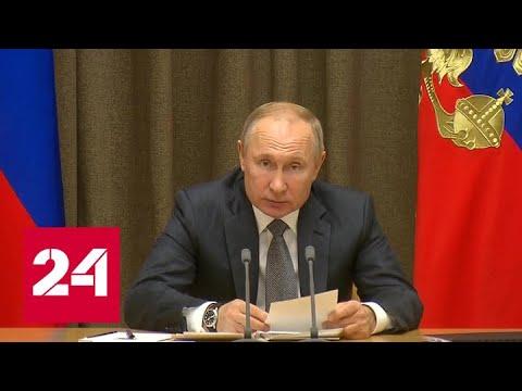 """Путин: корабли с гиперзвуковыми """"Цирконами"""" должны сохранить стратегическую стабильность - Россия 24"""