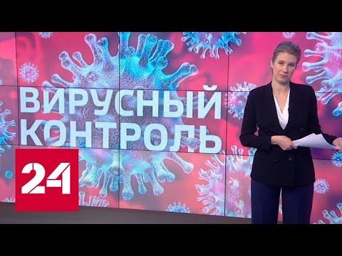Нефтяные котировки и туристическая отрасль проходят процедуру коронации вирусом - Россия 24