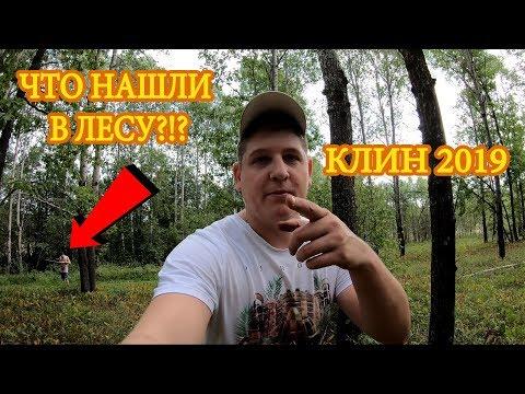 Блог Юрца - ДОЛГОЖДАННЫЙ КЛИН 2019