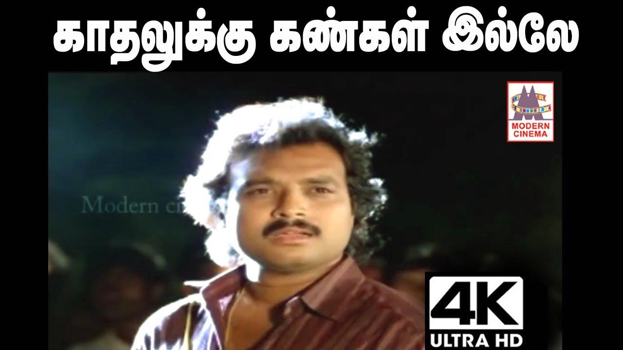 Kathalukku Kangal Ille Maane Song இசைஞானி இசையில் SPB பாடிய  காதலுக்கு கண்கள் .. #ilaiyaraaja #spb