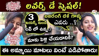 Public Opinion On Valentines Day l Valentines Day Public Opinion In Hyderabad l Viral Mint