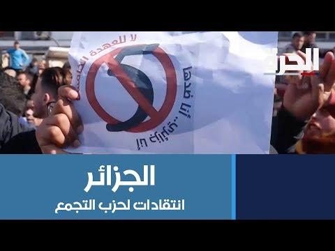 #الجزائر.. انتقادات لحزب التجمع الوطني تزامنا مع #الحراك الشعبي  - نشر قبل 2 ساعة