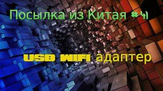 Посилка з Китаю #41 Usb Wi-fi адаптер настройка і установка Aliexpress