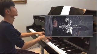 Namewee 黃明志 ft.Ho Quang Hieu【Rain In Ho Chi Minh 胡志明的雨 Saigon Mưa Rơi】@亞洲通吃2018專輯 All Eat Asia COVER