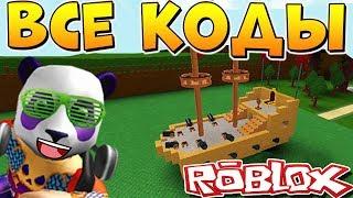 ВСЕ НОВЫЕ КОДЫ в ЛОДКАХ ⛵ Roblox Build A Boat For Treasure codes