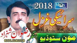 Saraiki  Ghzal _ Rizwan Shahzad 2018 _ Moon Studio Pakistan 2018