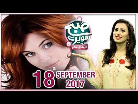 Subah Saverey Samaa Kay Saath - SAMAA TV - Madiha Naqvi - 18 Sept 2017