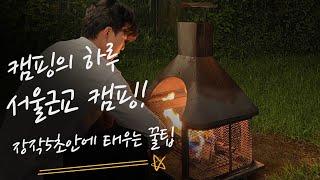 캠핑의 하루 /서울근교글램핑 /장작5초안에 태우는 꿀팁…