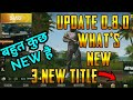 PUBG MOBILE: WHAT'S NEW | 0.8.0 UPDATE | AJGAMING(HINDI)
