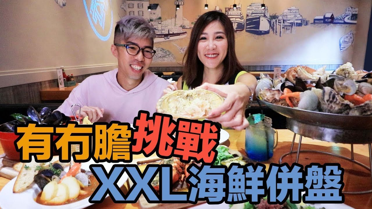 ifoodcourt x a la maison xxl seafood grill youtube. Black Bedroom Furniture Sets. Home Design Ideas