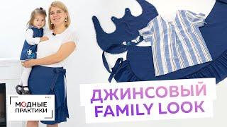 Джинсовый family look Обзор готового изделия юбка с запахом летняя блузка и сарафан для девочки