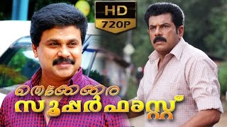 thekkekara super fast malayalam full movie | Dileep | mukesh