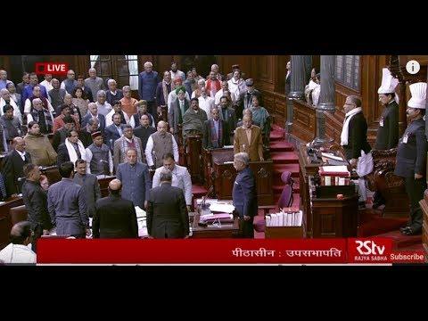 Valedictory Reference by Rajya Sabha Deputy Chairman