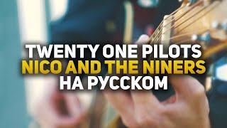 На русском: Twenty One Pilots — Nico and the Niners (Cover) Mp3
