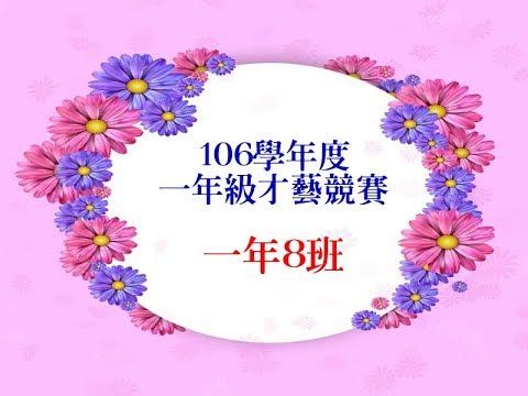 106學年才藝競賽108