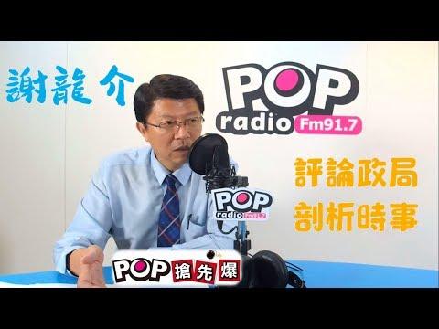 2019-05-17《POP搶先爆》謝龍介精準評論政局、剖析時事