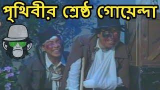 FUNNY DETECTIVE | KAISHYA | BANGLA FUNNY VIDEO 2018