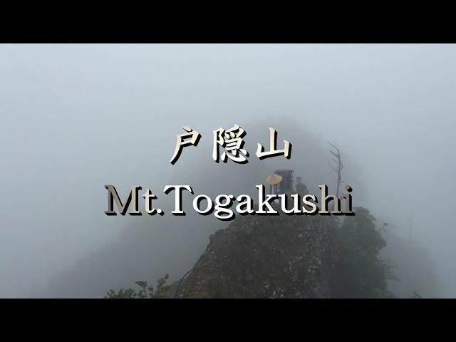 戸隠山/超危険な難所!!(蟻の塔渡り&剣の刃渡り)Mt.Togakushi Climbing in Japan 2015.7.19