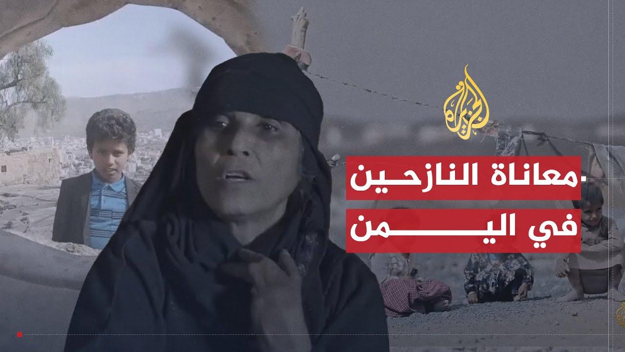 للقصة بقية - نازحو اليمن.. مأساة إنسانية مسكوت عنها  - نشر قبل 11 ساعة