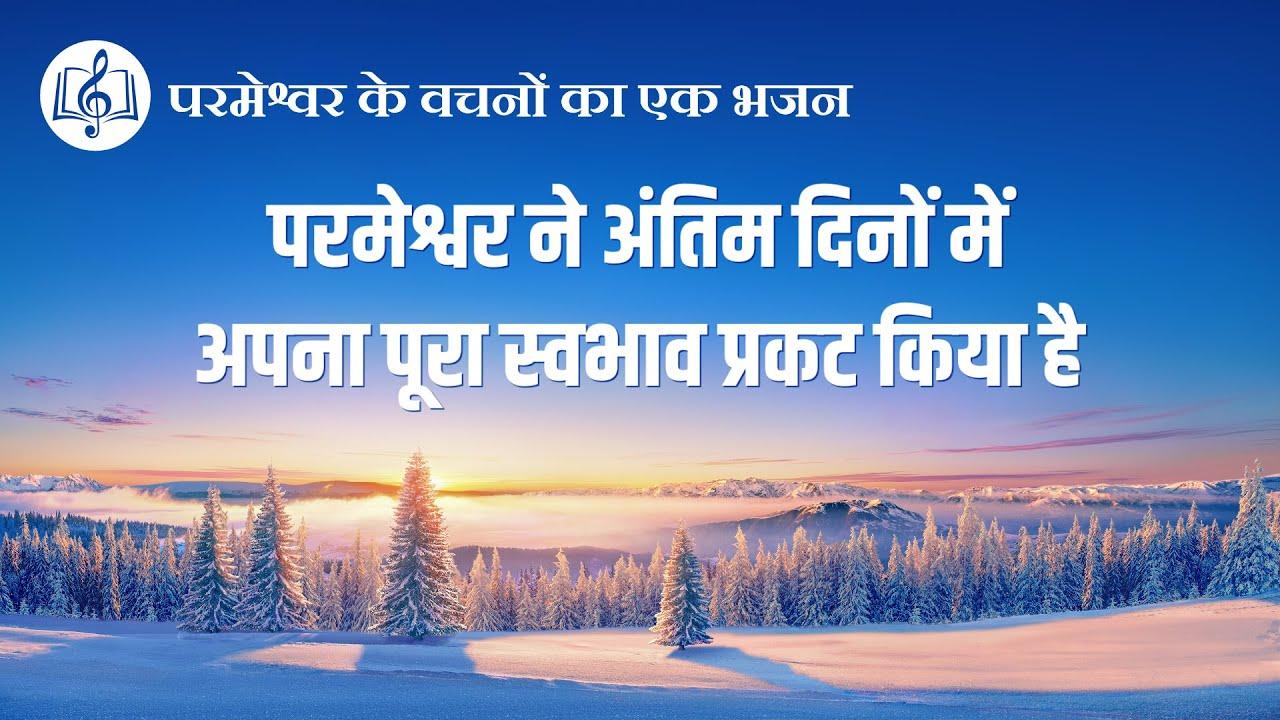 परमेश्वर ने अंतिम दिनों में अपना पूरा स्वभाव प्रकट किया है | Hindi Christian Song With Lyrics